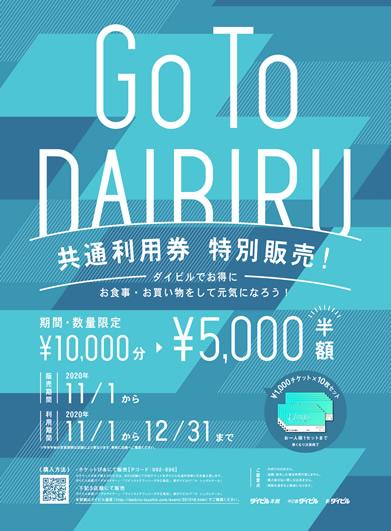 GO TO DAIBIRU