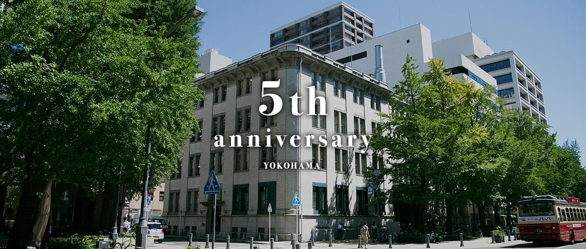 横浜ショールーム5周年