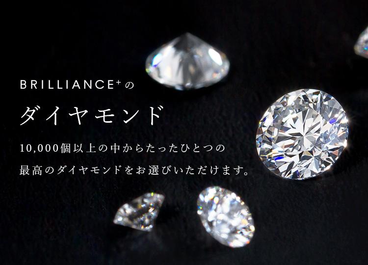 ダイヤモンドを探す | ブリリア...