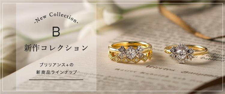 婚約指輪・結婚指輪・ジュエリーの新商品